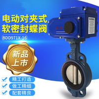 Electric clip type soft seal butterfly valve