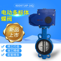 Electric Multi Specimen Butterfly Valve
