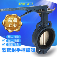 Soft seal handle butterfly valve