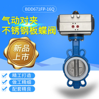 Pneumatic clip stainless steel butterfly valve
